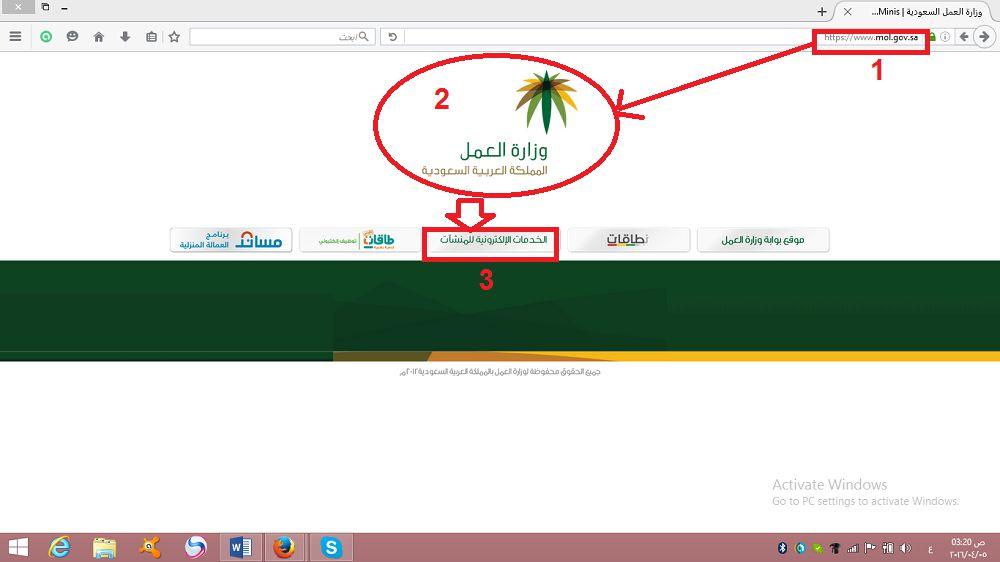 وزارة العمل السعودية - الخدمات الالكترونية للمنشآت