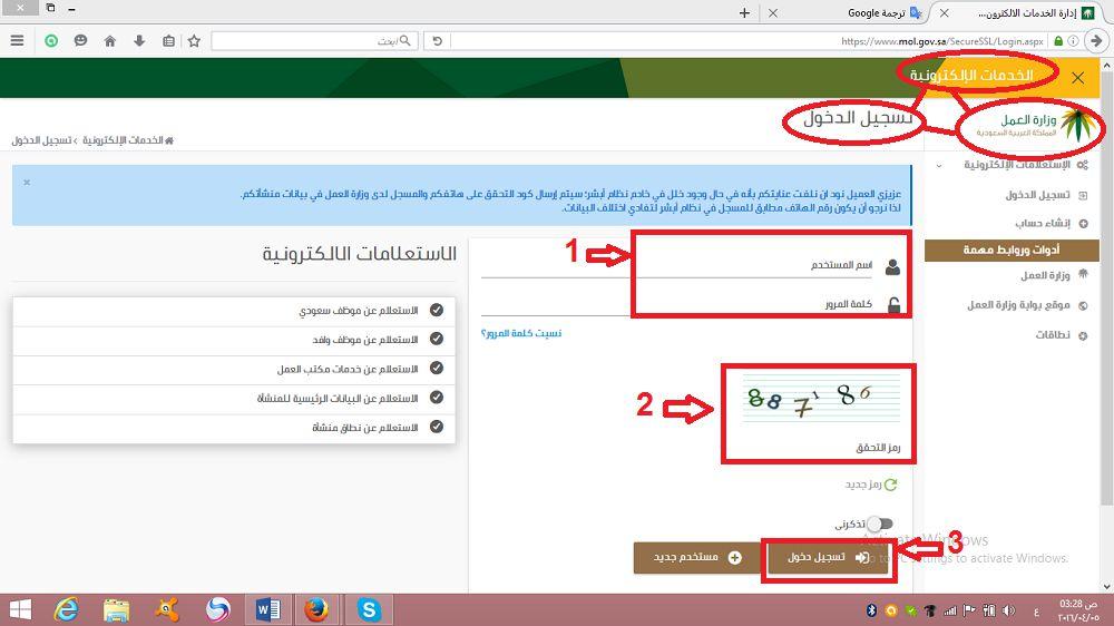 تسجيل الددخول على حساب المنشأة في وزارة العمل السعودية