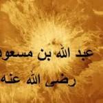 سيرة الصحابي الجليل عبد الله بن مسعود ... رضي الله عنه