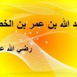 سيرة عبد الله بن عمر بن الخطاب