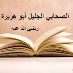 سيرة الصحابي الجليل أبو هريرة رضي الله عنه