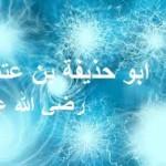 السيرة الذاتية للصحابي الجليل أبو حذيفة بن عتبة
