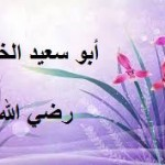 سيرة الصحابي الجليل أبو سعيد الخدري
