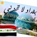 أفضل ما قاله الشعراء عن بغداد