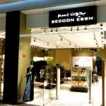 أفضل محلات العبايات في الرياض