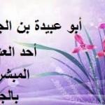 أبو عبيدة بن الجراح … أمين الأمة