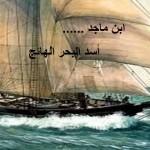 ابن ماجد - 332828