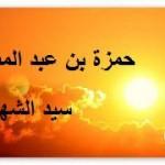 """سيرة حمزة بن عبد المطلب رضي الله عنه  """" أسد الله """""""