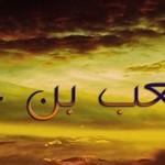 مصعب بن عمير .... أول سفير في الإسلام