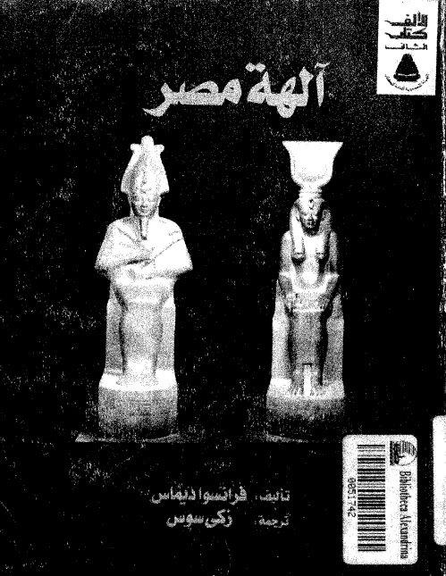 الهة مصر