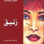 أفضل روايات ايميلي نوثومب