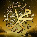 أفضل ما قيل في مدح الرسول صلى الله عليه وسلم