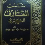 ماهي حقيقة كتاب شمس المعارف ؟