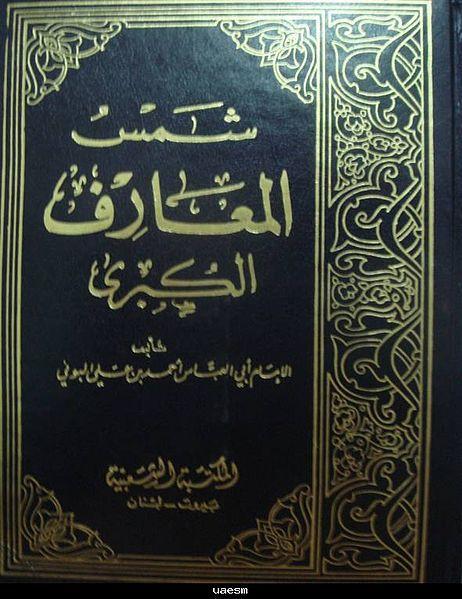 ... ماهي حقيقة كتاب شمس المعارف ؟