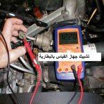 طريقة كشف تهريب الكهرباء في السيارة