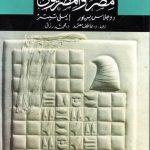 أفضل كتب الحضارة الفرعونية