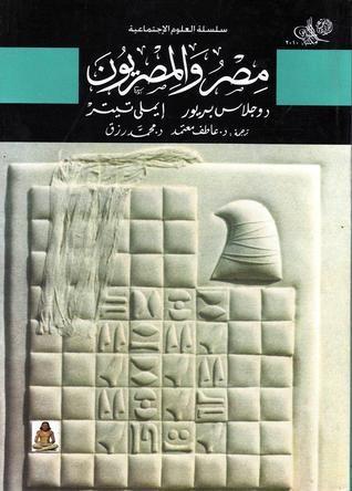مصر-والمصريون