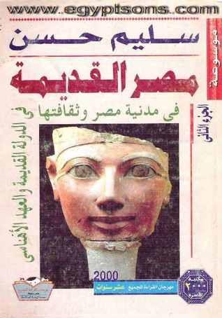 موسوعة-مصر-القديمة