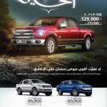عروض توكيلات الجزيرة فورد 2016 لشهر رمضان 1437