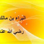 سيرة البراء بن مالك رضي الله عنه