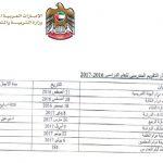التقويم الدراسي والاجازات الرسمية 2016/2017 في الامارات