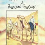 أفضل كتب أدب الرحلات للغرب في شبه الجزيرة العربية