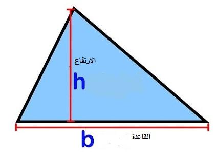 المثلث