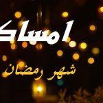 امساكية شهر رمضان 2016 لأهم ولايات سلطنة عمان
