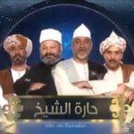 قصة مسلسل حارة الشيخ ومن هم ممثلين  المسلسل ؟