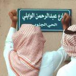 من هو عبد الرحمن الوابلي الذي وضع اسمه ناصر القصبي اسم للشارع ؟