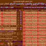 قائمة ائمة المسجد الحرام لصلاة التراويح و التهجد في رمضان 1437 هـ