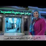 أفضل مراكز الحقن المجهري في مصر