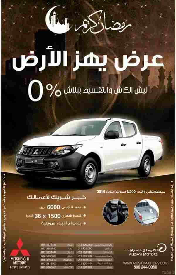 ميتسوبيشي 2016 Mitsubishi-L200-Offer.jpg