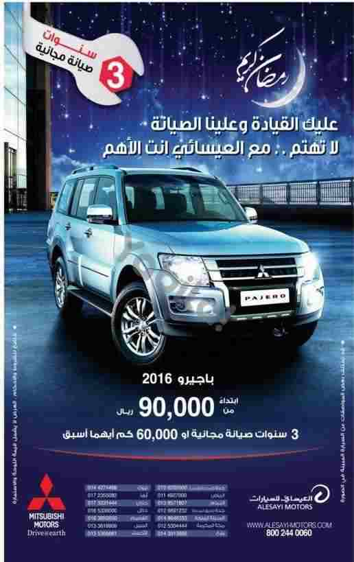 ميتسوبيشي 2016 Mitsubishi-Pajero-2016-Offer.jpg