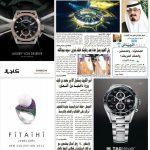 ما علاقة صحيفة الرياض السعودية بالتضليل الإعلامي في ألمانيا ؟
