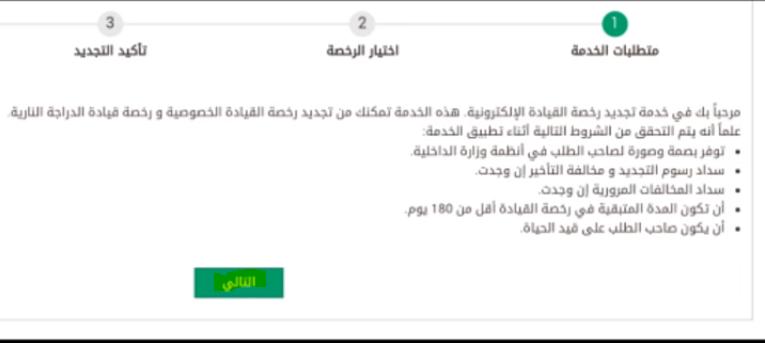 تجديد رخصة القيادة الكترونيا في السعودية