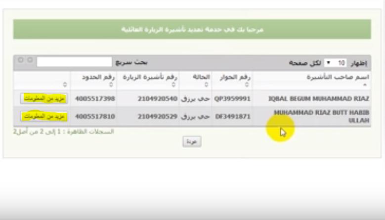 تمديد تأشيرة الزيارة العائلية الكترونيا عبر ابشر
