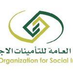 خطوات استبعاد موظف سعودي الجنسية في التأمينات الاجتماعية
