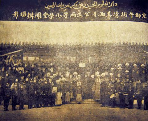 The opening of the Hamidiye University