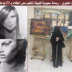 أمجاد المطيري سعودية كفيفة تتغلب على الظلام بـ ٢٧ لوحة