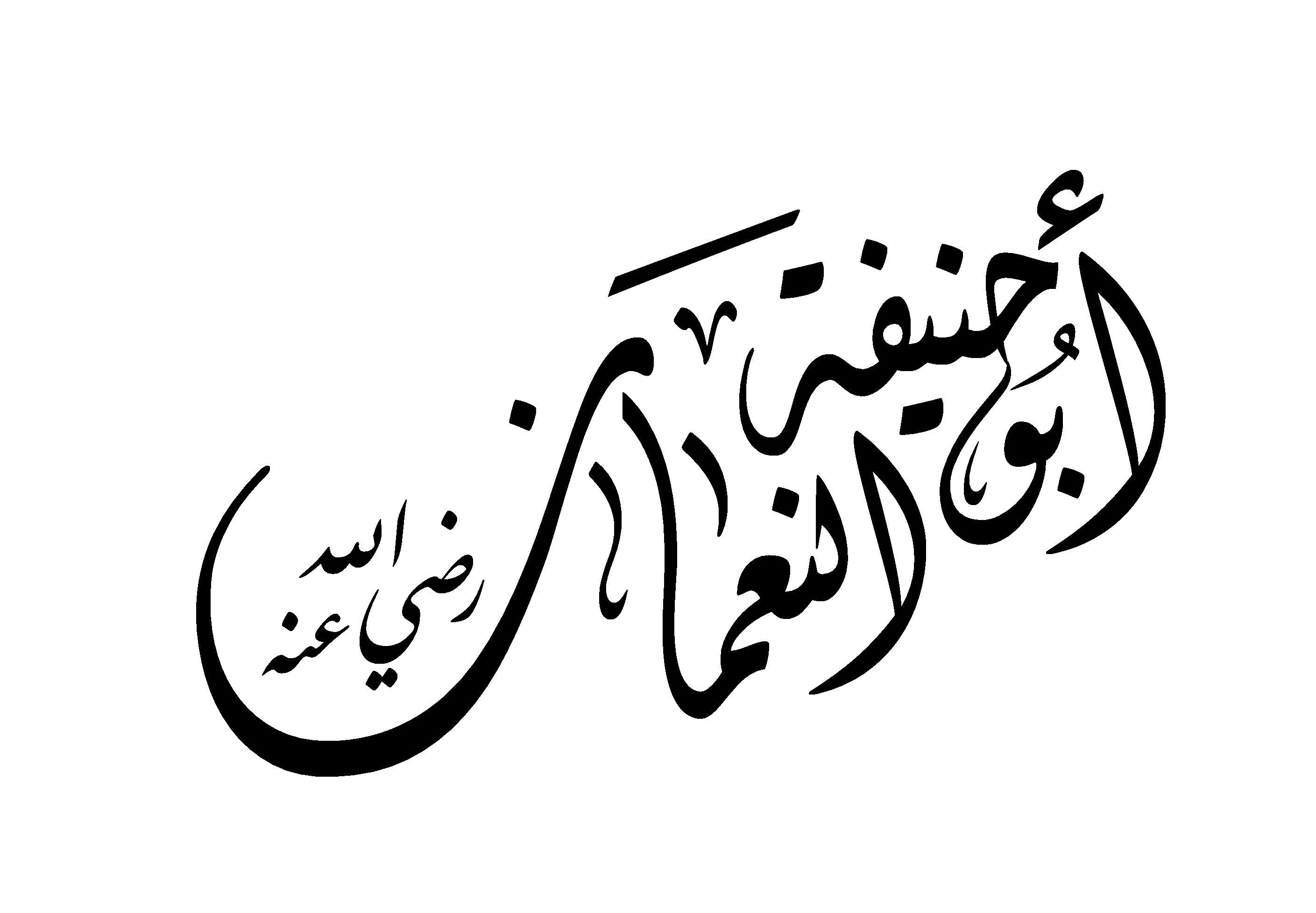حياة الإمام أبو حنيفة
