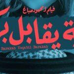 """الفيلم  السعودي """"بركة يقابل بركة"""" يترشح للأوسكار 2017"""
