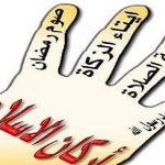 ماهي اركان الاسلام ؟