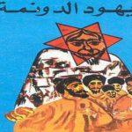 حقيقة يهود الدونمة في تركيا