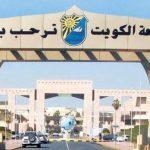 كلية الهندسة الكويتية تقبل 560 طالب للعام المقبل
