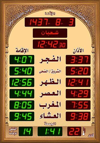 طريقة ضبط الساعة الالكترونية في المساجد المرسال