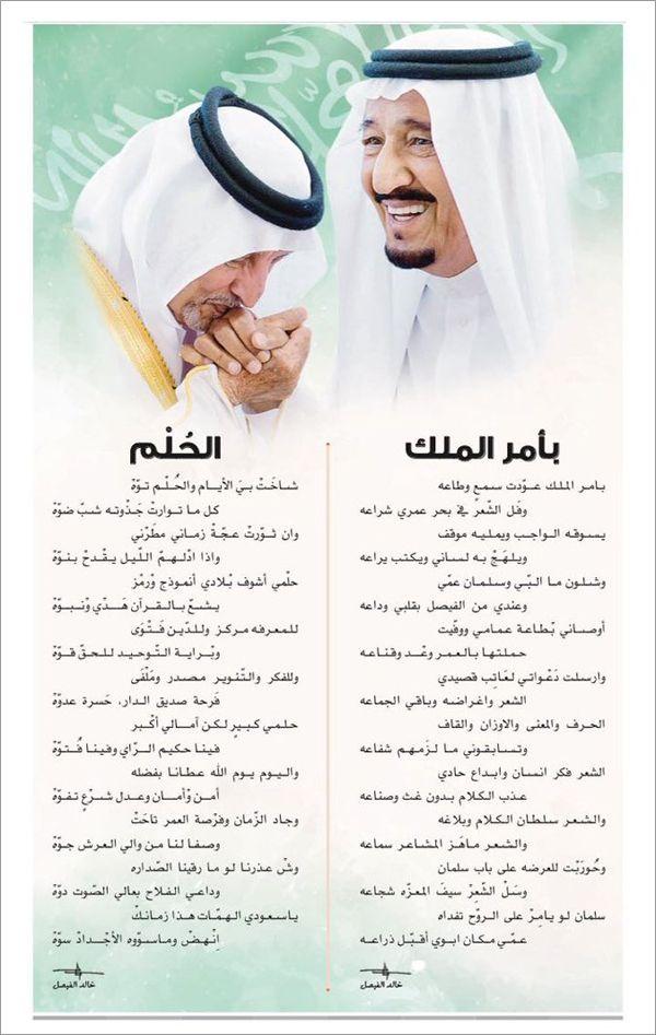 ـ عودة الأمير خالد الفيصل للشعر بأمر الملك حفظة الله القصيدتين.jpg