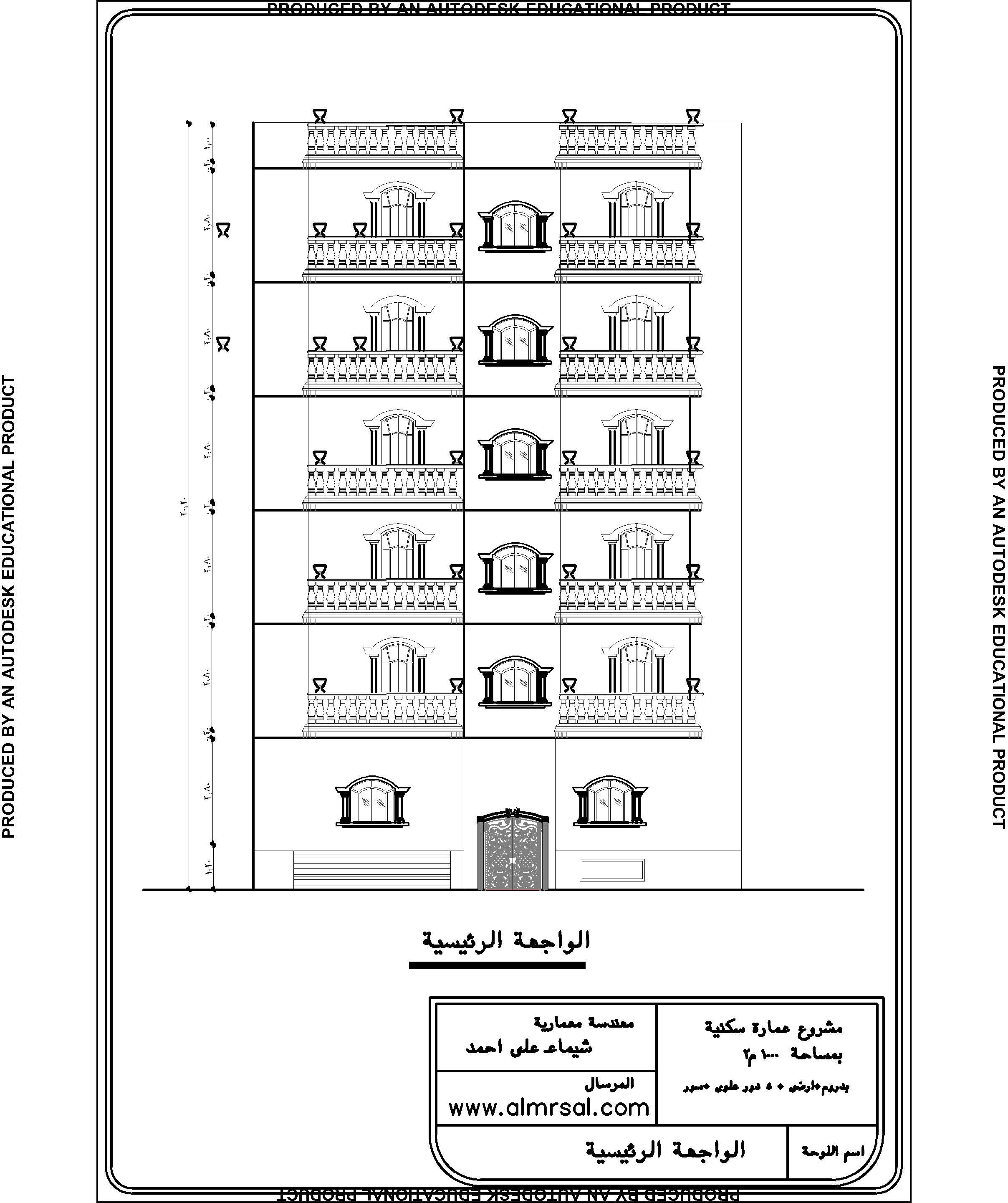 الواجهة الرئيسية لعمارة سكنية 4 شقق بمدخلين 400م2