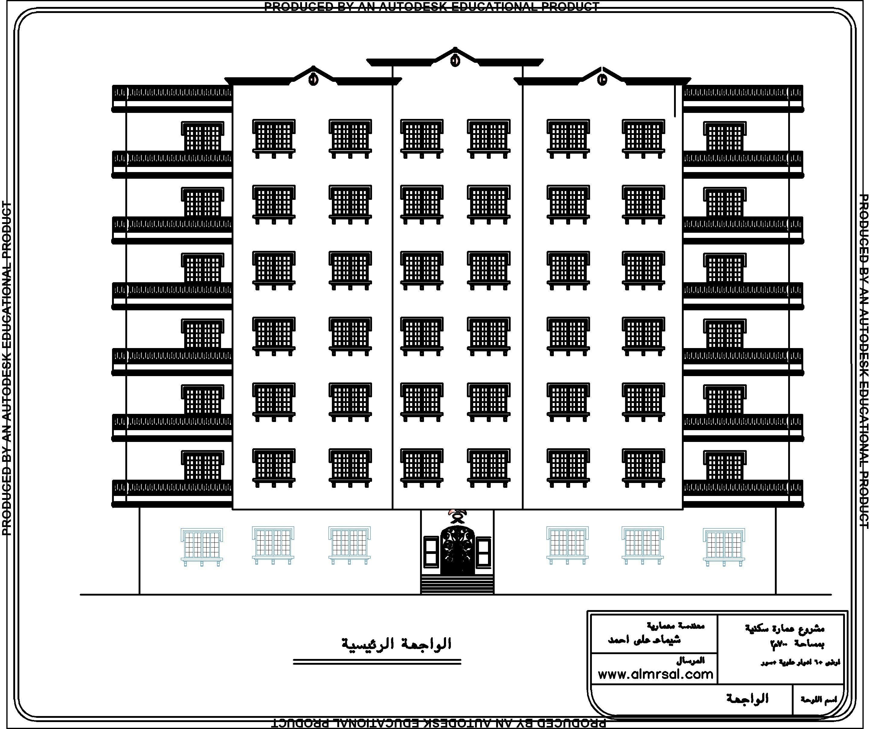 الواجهة الرئيسية لعمارة سكنية 700م2
