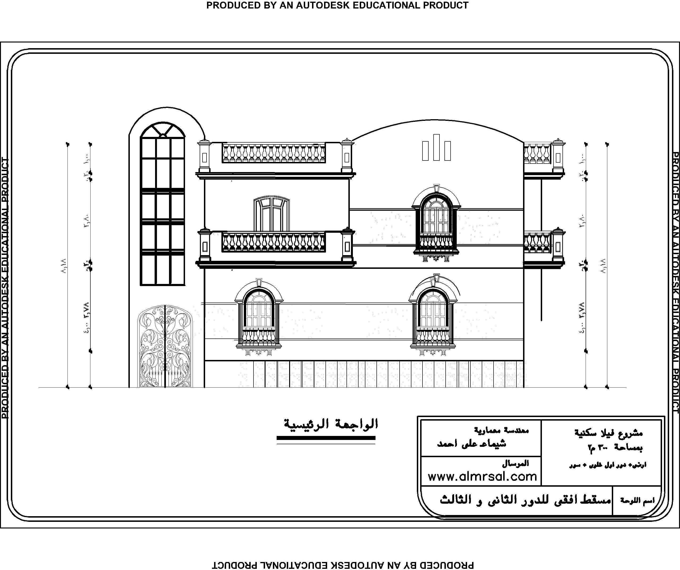 الواجهة الرئيسية لفيلا سكنية 300م2